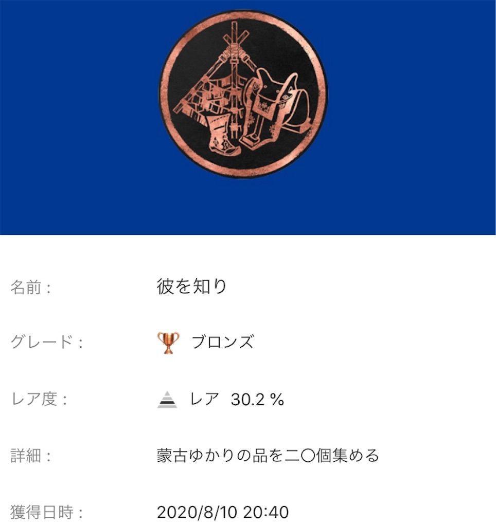 f:id:tatsutatsu2150:20200812053940j:plain