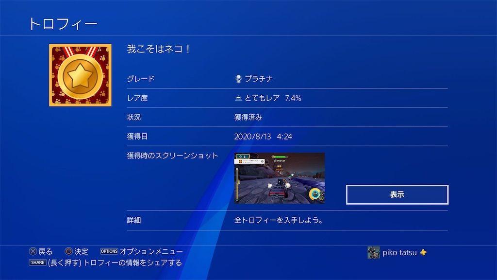 f:id:tatsutatsu2150:20200813170936j:plain