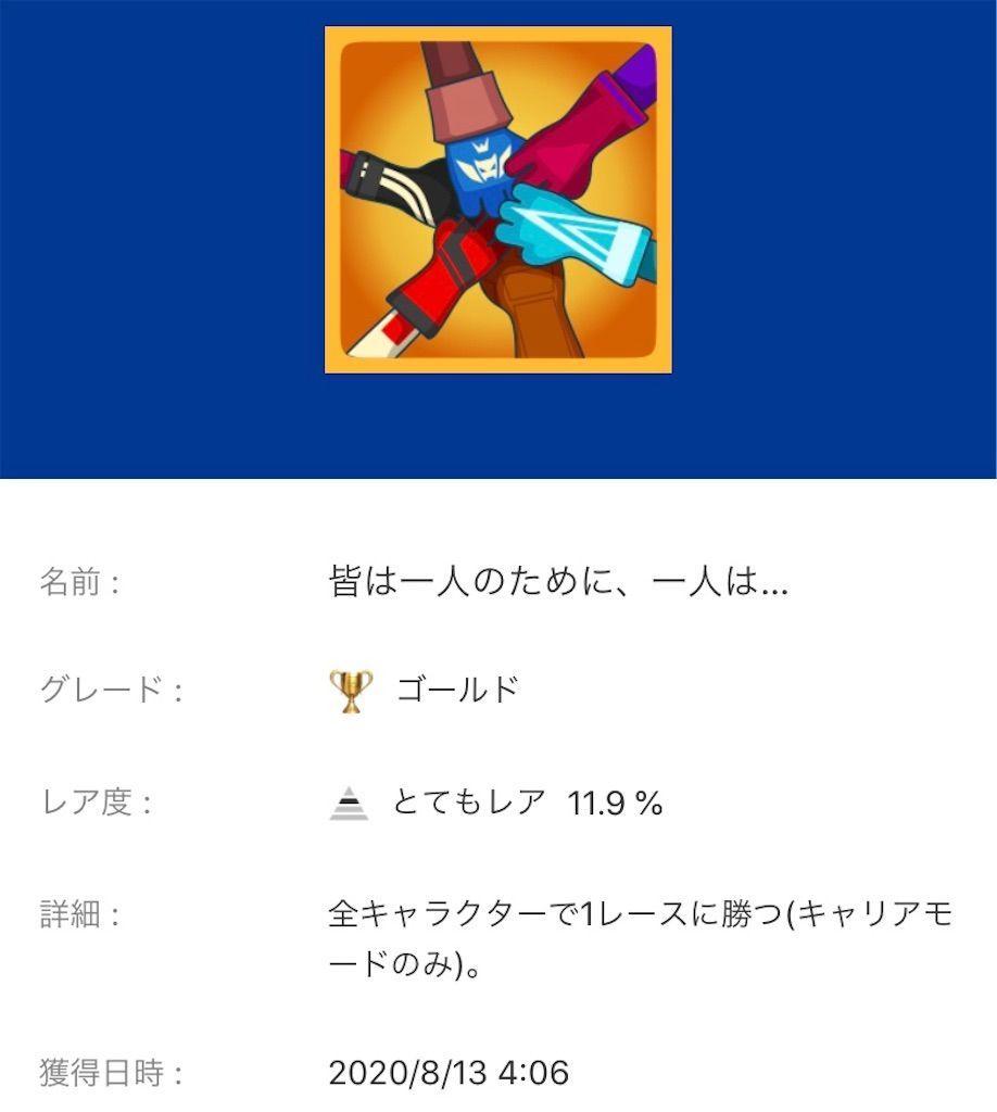 f:id:tatsutatsu2150:20200813183405j:plain