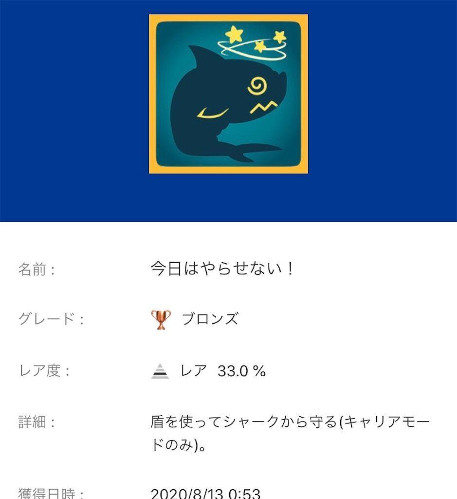 f:id:tatsutatsu2150:20200813185853j:plain