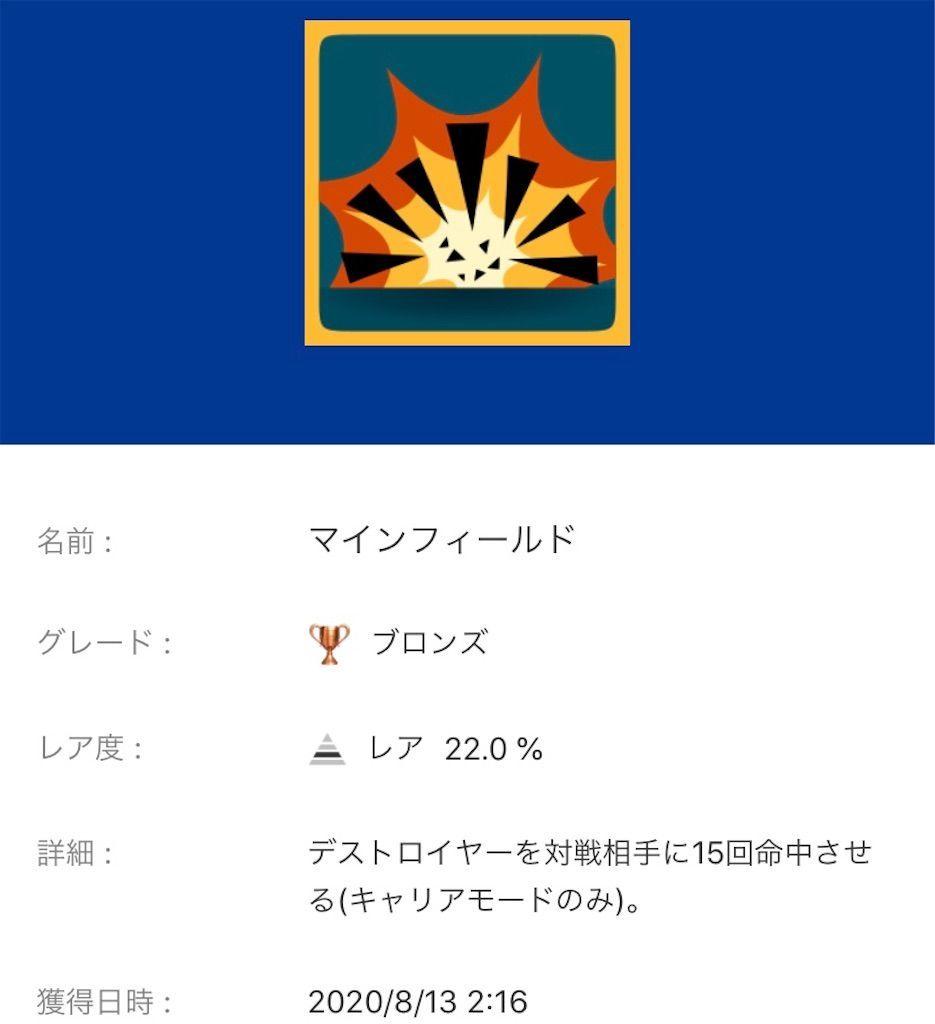 f:id:tatsutatsu2150:20200813191005j:plain