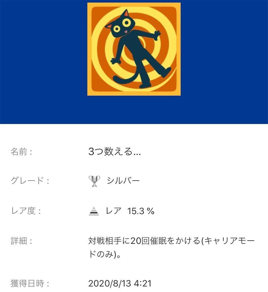 f:id:tatsutatsu2150:20200813191857j:plain