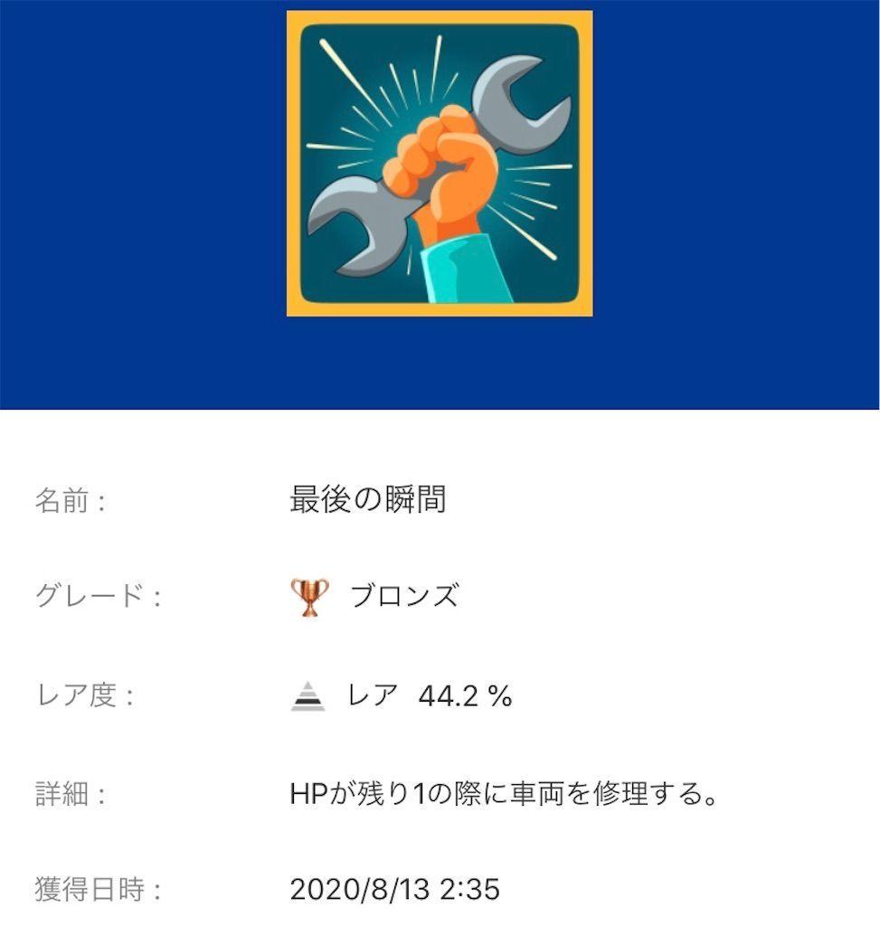 f:id:tatsutatsu2150:20200813193354j:plain