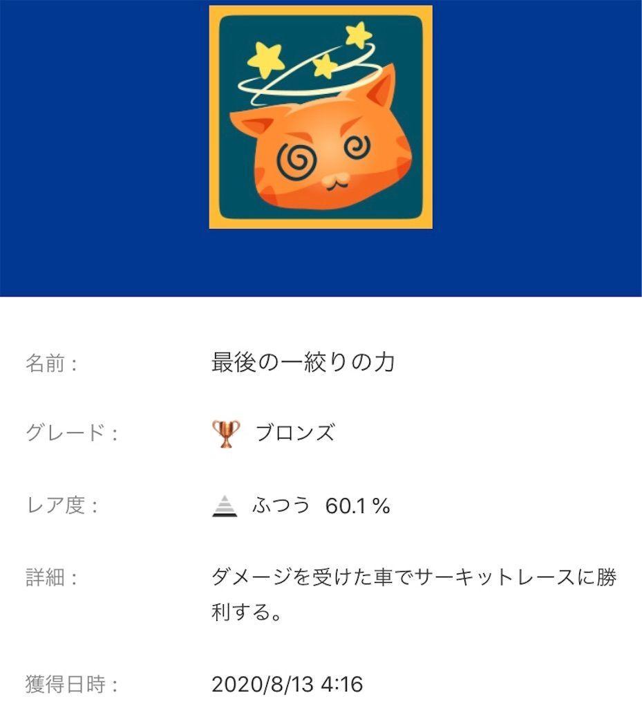 f:id:tatsutatsu2150:20200813195634j:plain