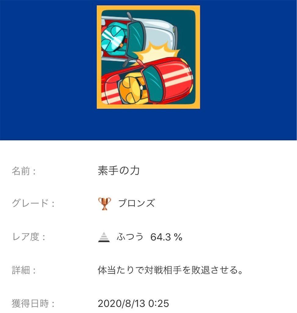 f:id:tatsutatsu2150:20200813201029j:plain