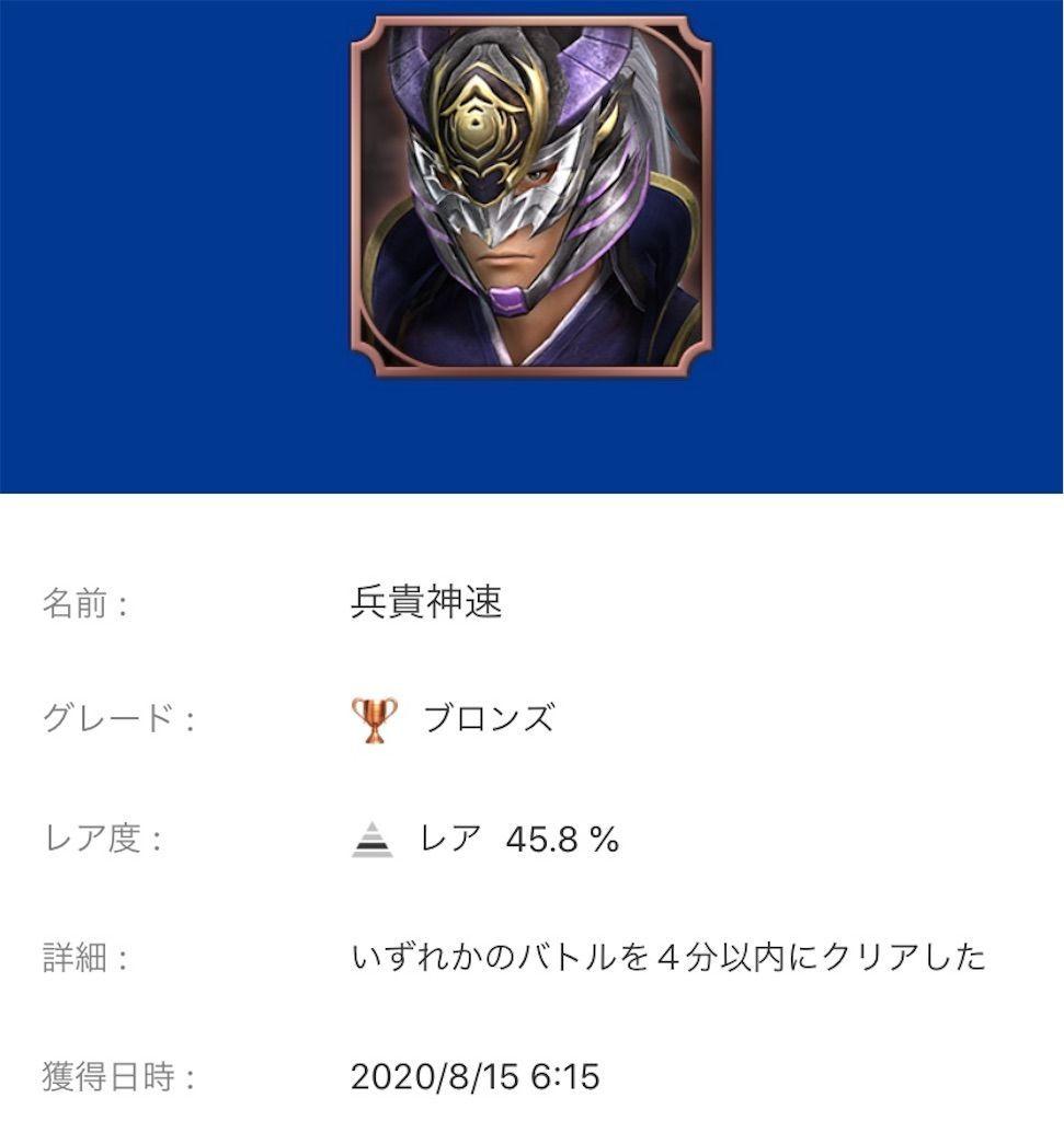 f:id:tatsutatsu2150:20200817100039j:plain