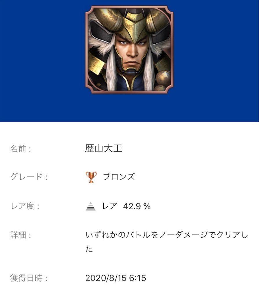 f:id:tatsutatsu2150:20200817100127j:plain
