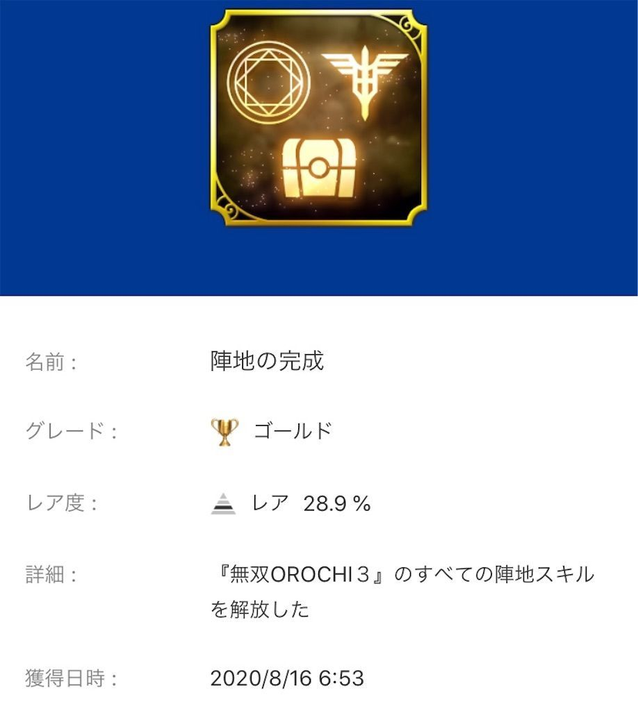 f:id:tatsutatsu2150:20200817100625j:plain