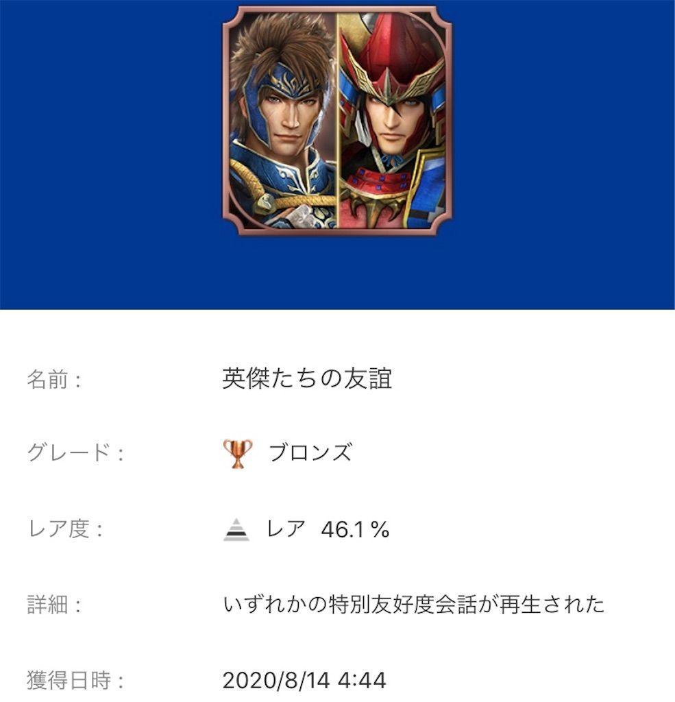 f:id:tatsutatsu2150:20200817101438j:plain