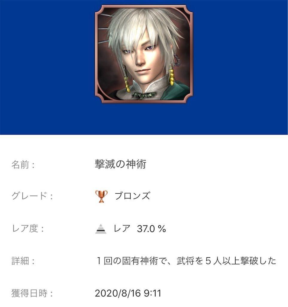 f:id:tatsutatsu2150:20200817102419j:plain