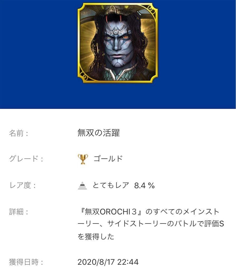 f:id:tatsutatsu2150:20200817232055j:plain