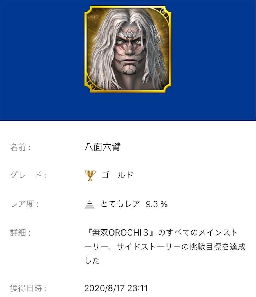 f:id:tatsutatsu2150:20200817232100j:plain