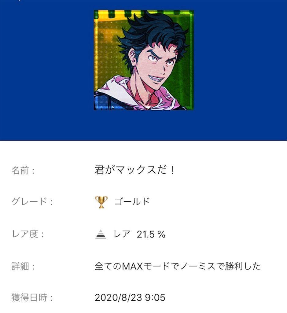 f:id:tatsutatsu2150:20200824041639j:plain