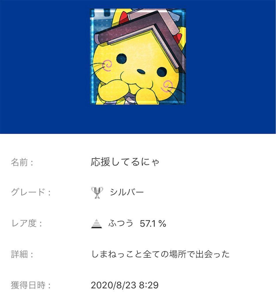 f:id:tatsutatsu2150:20200824041854j:plain