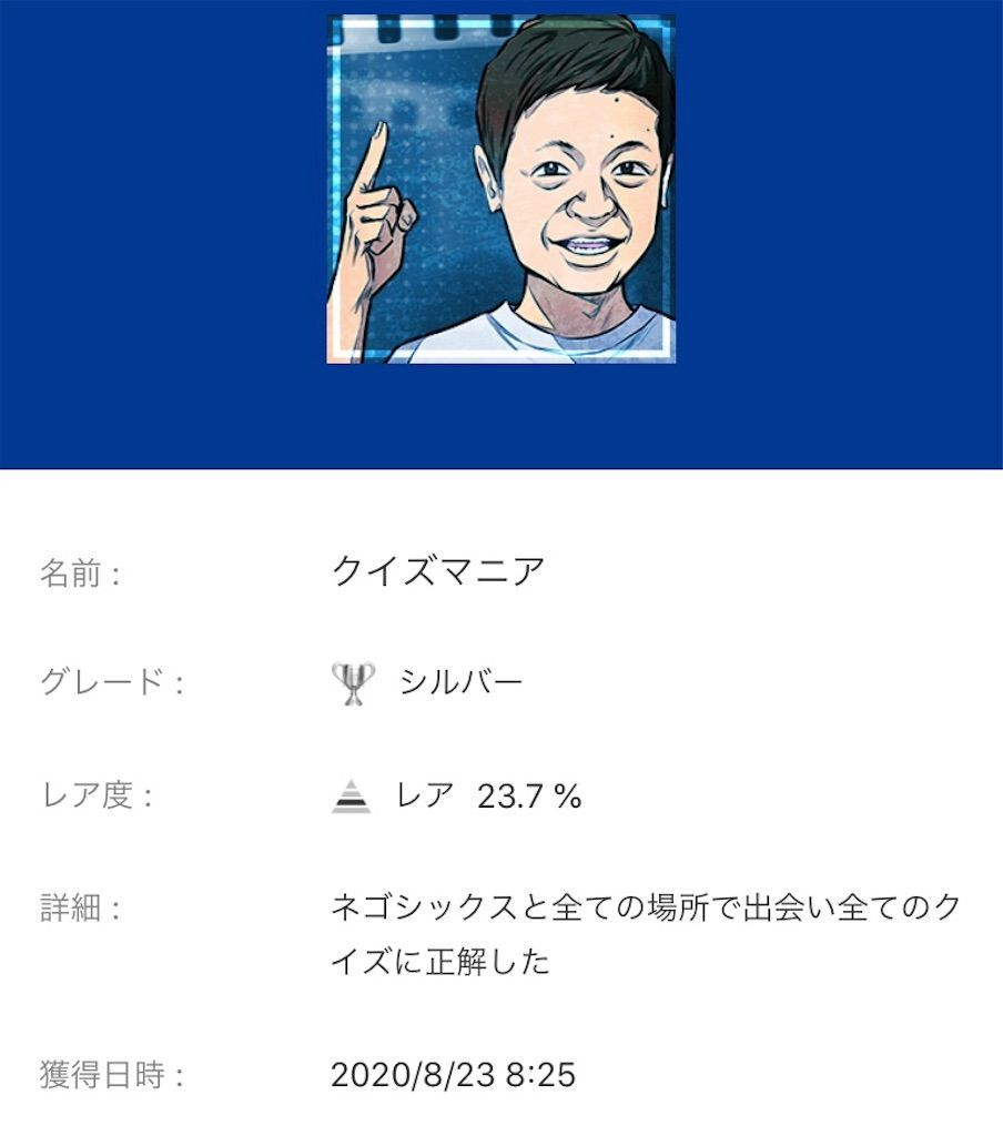 f:id:tatsutatsu2150:20200824042349j:plain