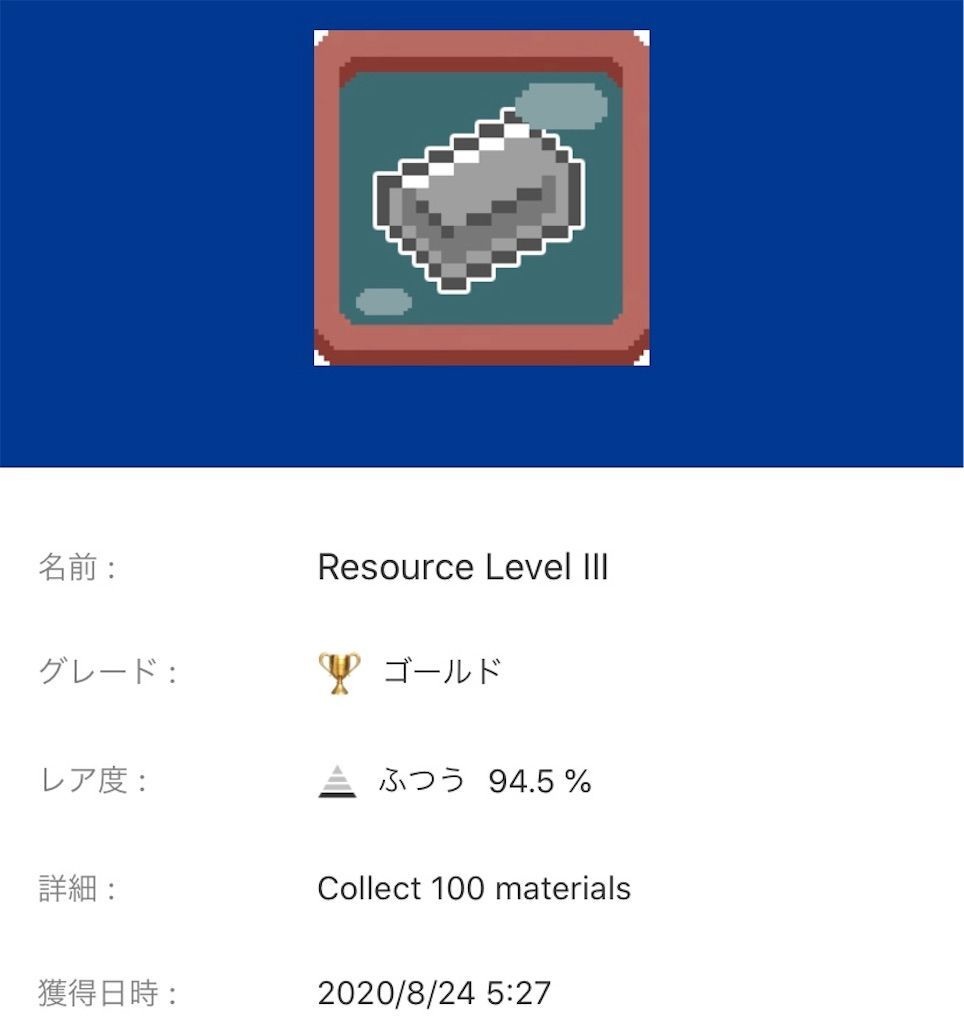 f:id:tatsutatsu2150:20200825082812j:plain