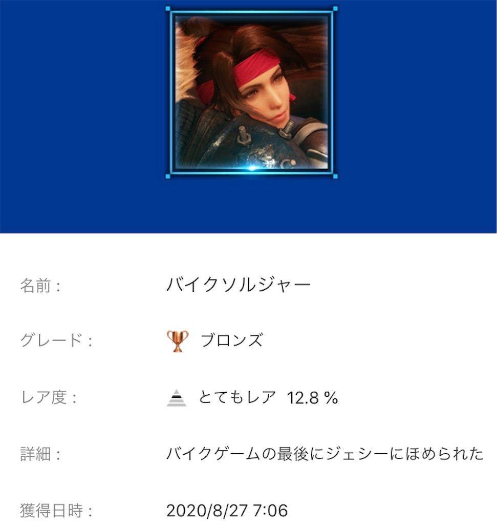 f:id:tatsutatsu2150:20200903032130j:plain
