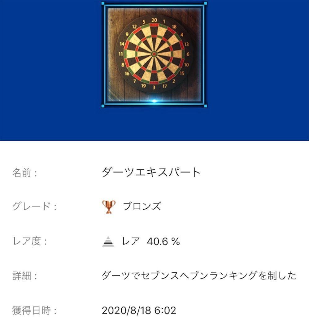 f:id:tatsutatsu2150:20200903032431j:plain