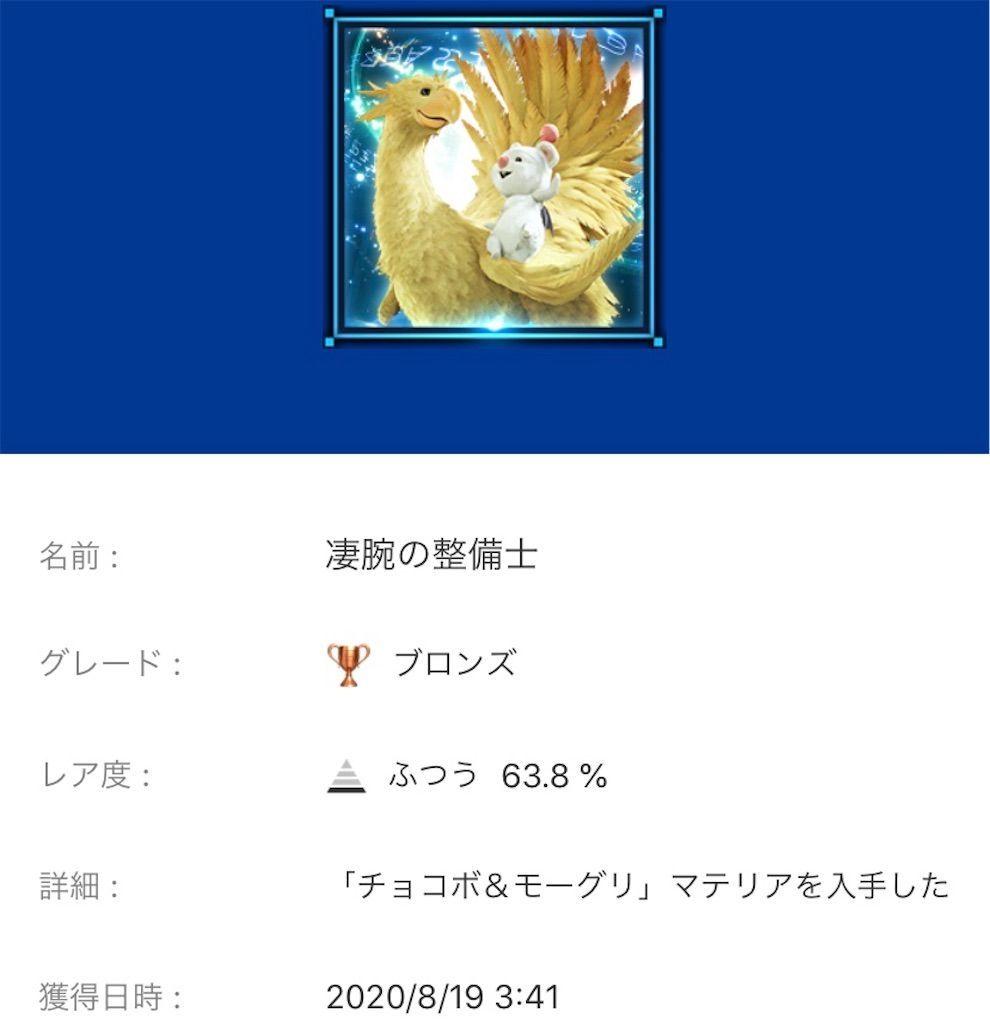 f:id:tatsutatsu2150:20200903033358j:plain