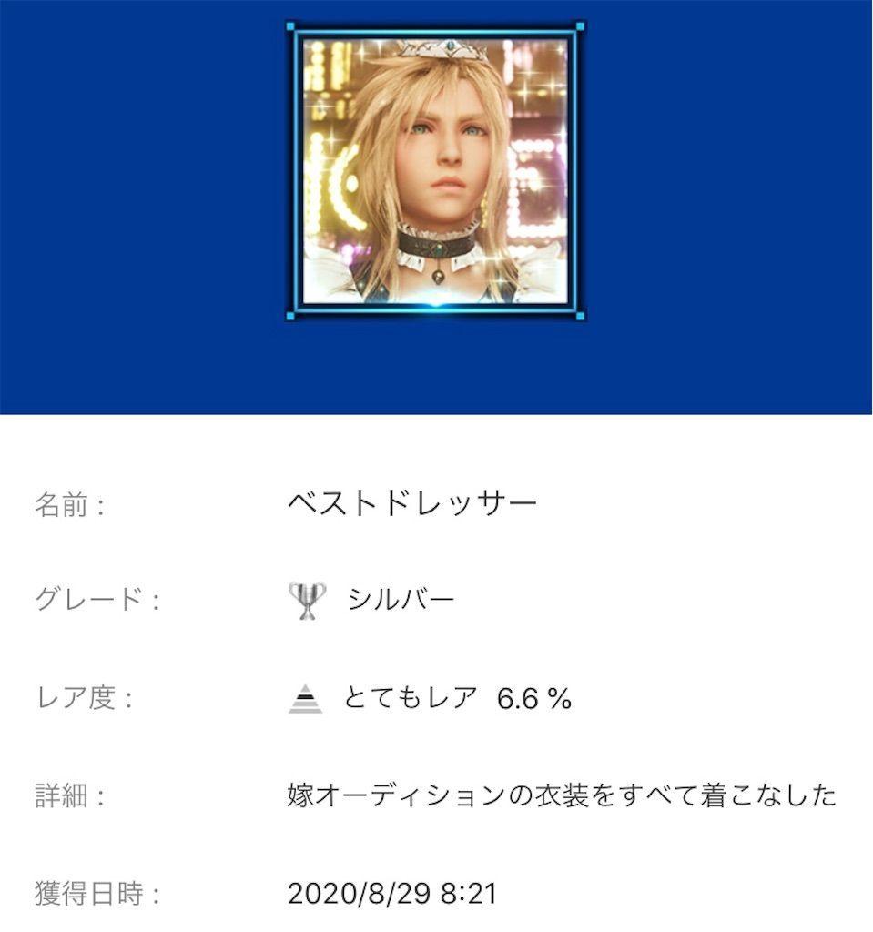 f:id:tatsutatsu2150:20200903034503j:plain