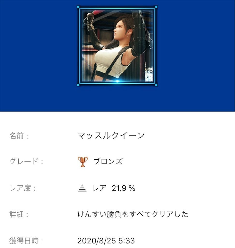 f:id:tatsutatsu2150:20200903044907j:plain