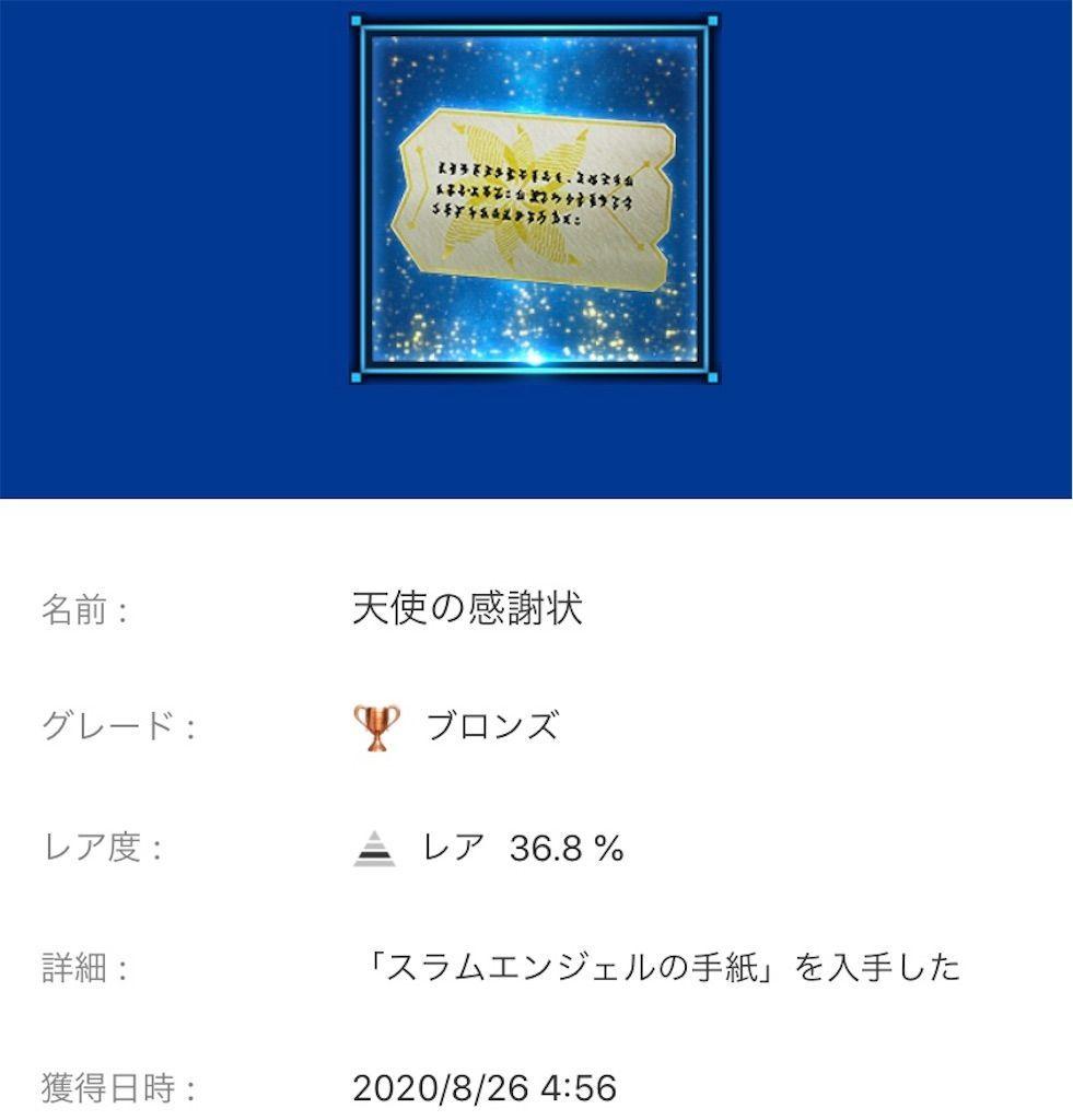 f:id:tatsutatsu2150:20200903045144j:plain