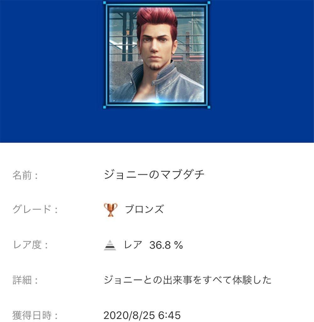 f:id:tatsutatsu2150:20200903045348j:plain