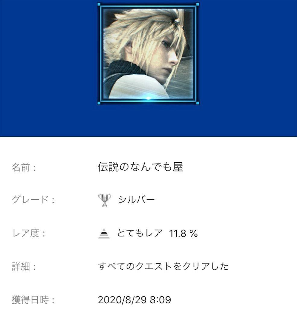 f:id:tatsutatsu2150:20200903050043j:plain