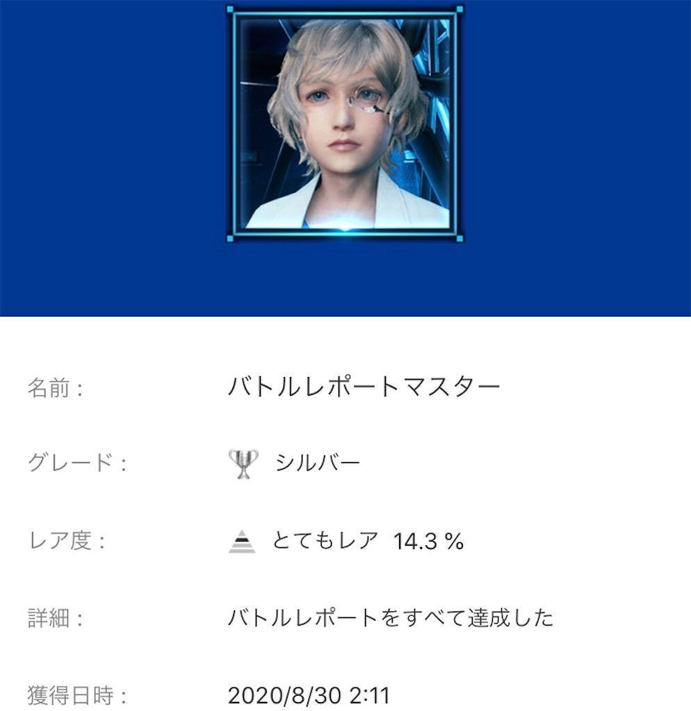 f:id:tatsutatsu2150:20200903050933j:plain