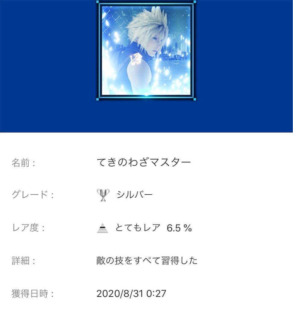 f:id:tatsutatsu2150:20200903053418j:plain