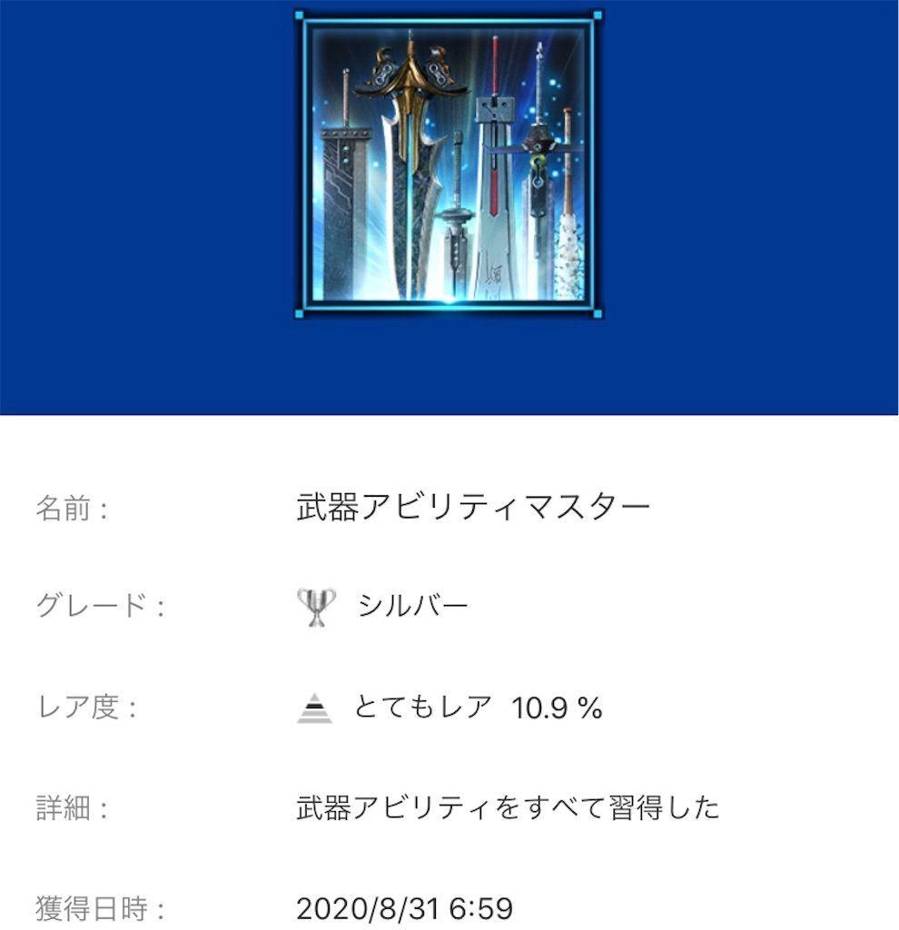 f:id:tatsutatsu2150:20200903053657j:plain
