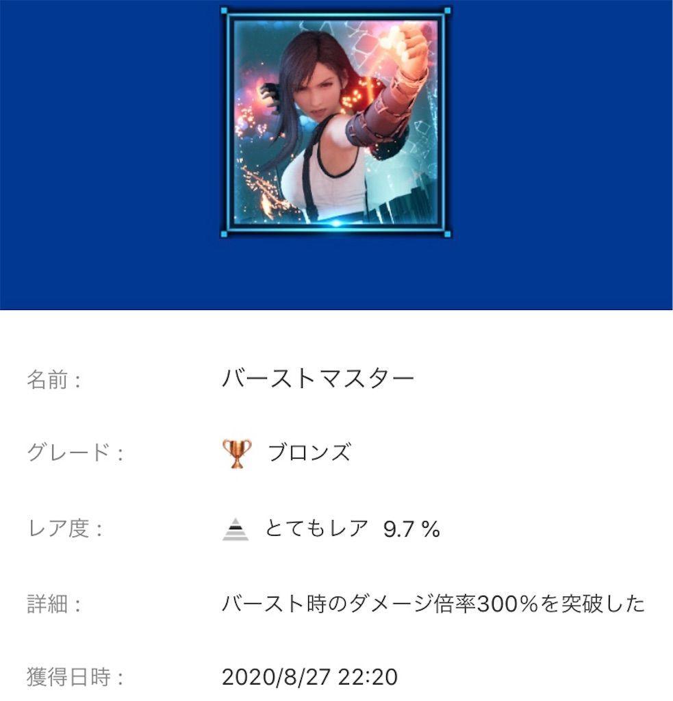 f:id:tatsutatsu2150:20200903053700j:plain