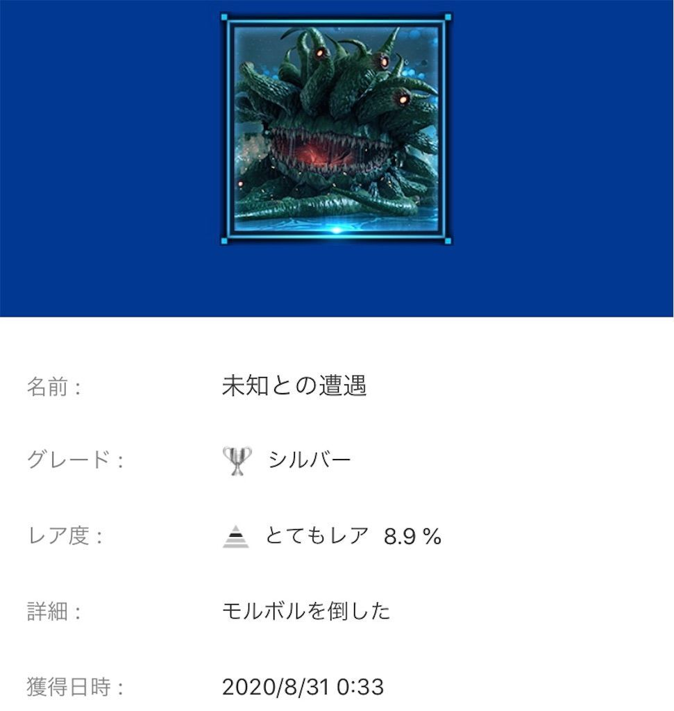 f:id:tatsutatsu2150:20200903060829j:plain