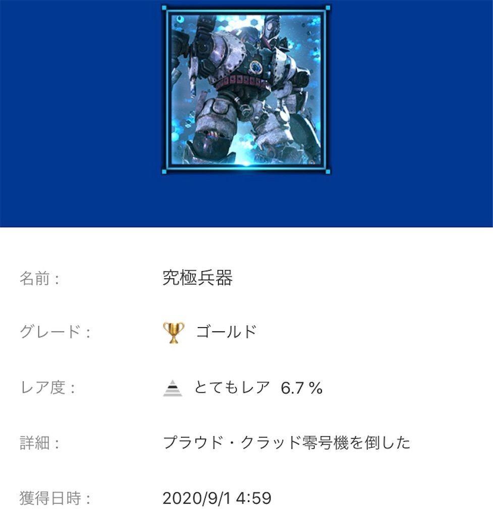 f:id:tatsutatsu2150:20200903070618j:plain