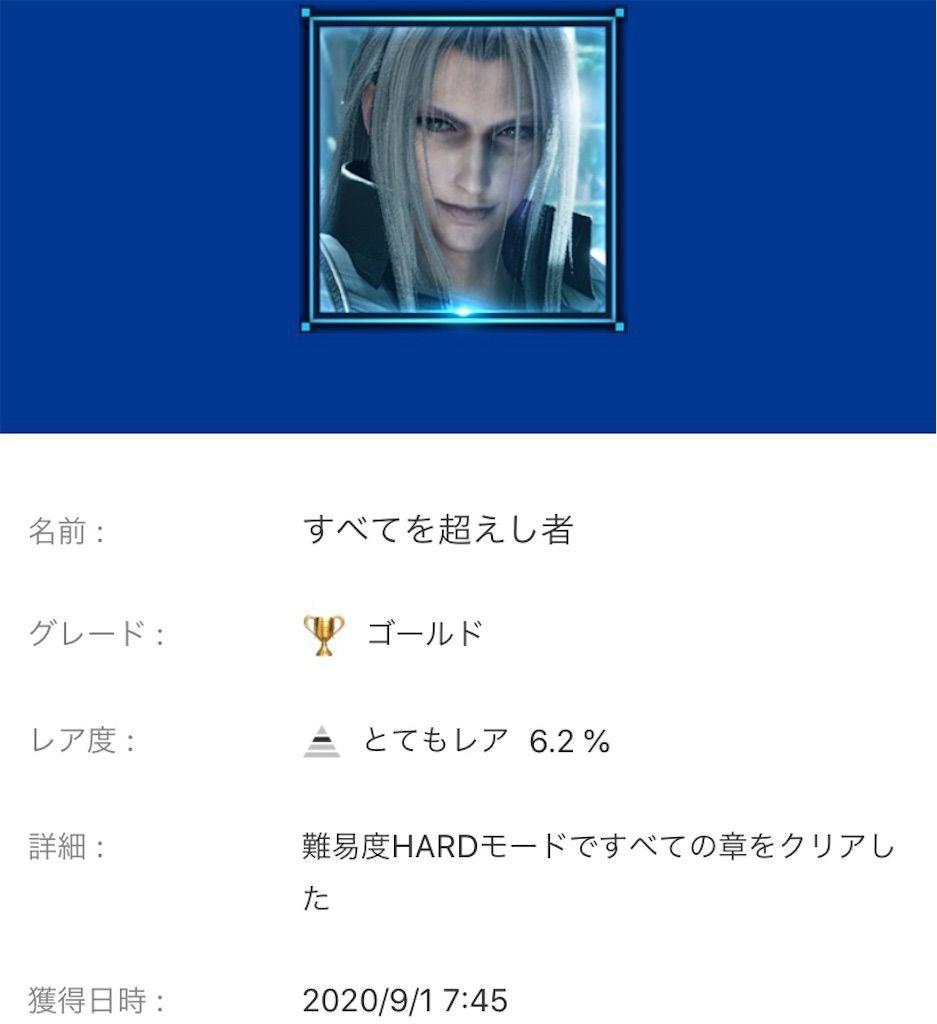 f:id:tatsutatsu2150:20200903080055j:plain