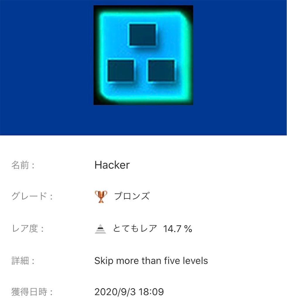 f:id:tatsutatsu2150:20200905033034j:plain