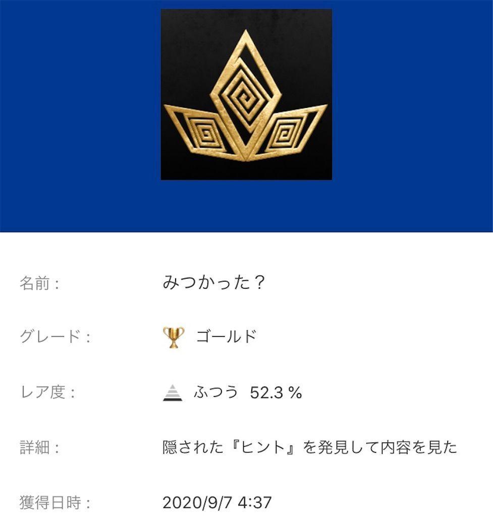 f:id:tatsutatsu2150:20200907070405j:plain