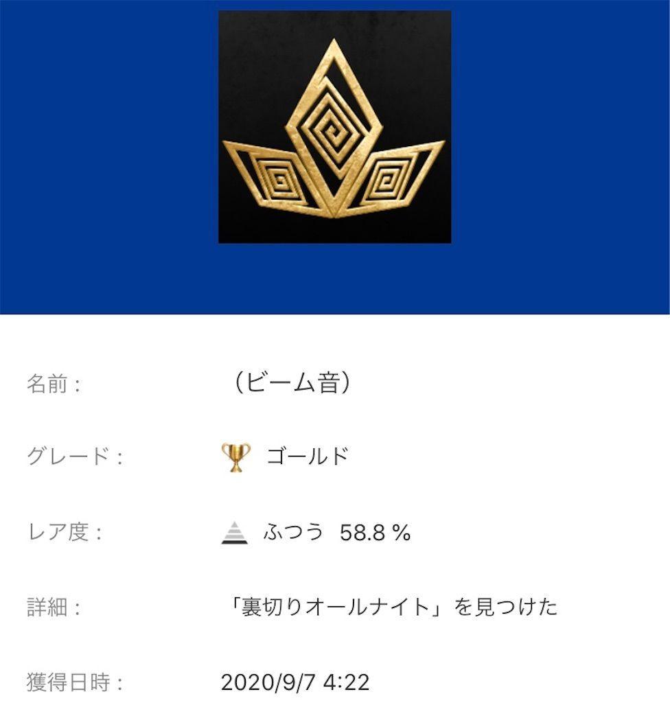 f:id:tatsutatsu2150:20200907070709j:plain