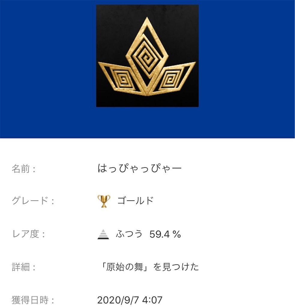 f:id:tatsutatsu2150:20200907070929j:plain