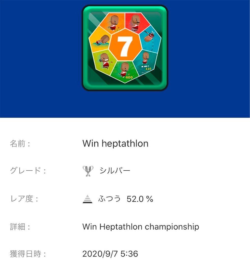 f:id:tatsutatsu2150:20200908105956j:plain