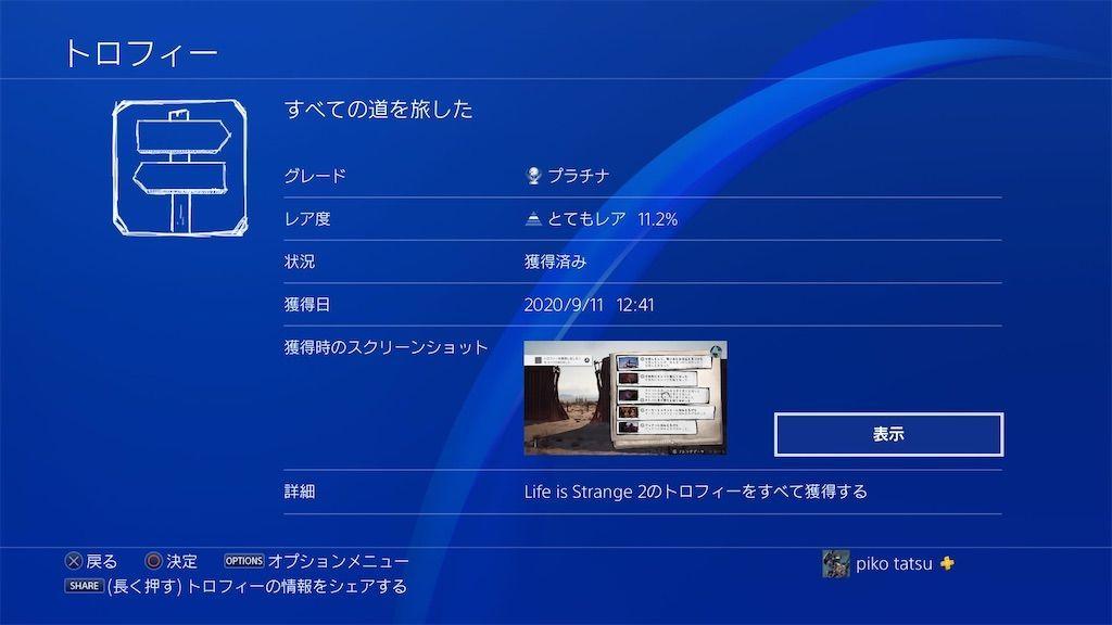 f:id:tatsutatsu2150:20200911233102j:plain