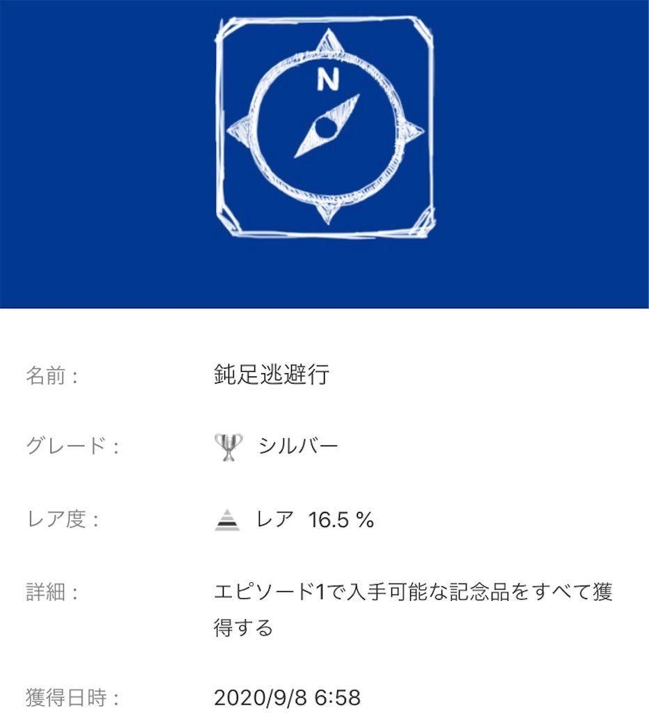 f:id:tatsutatsu2150:20200912010507j:plain