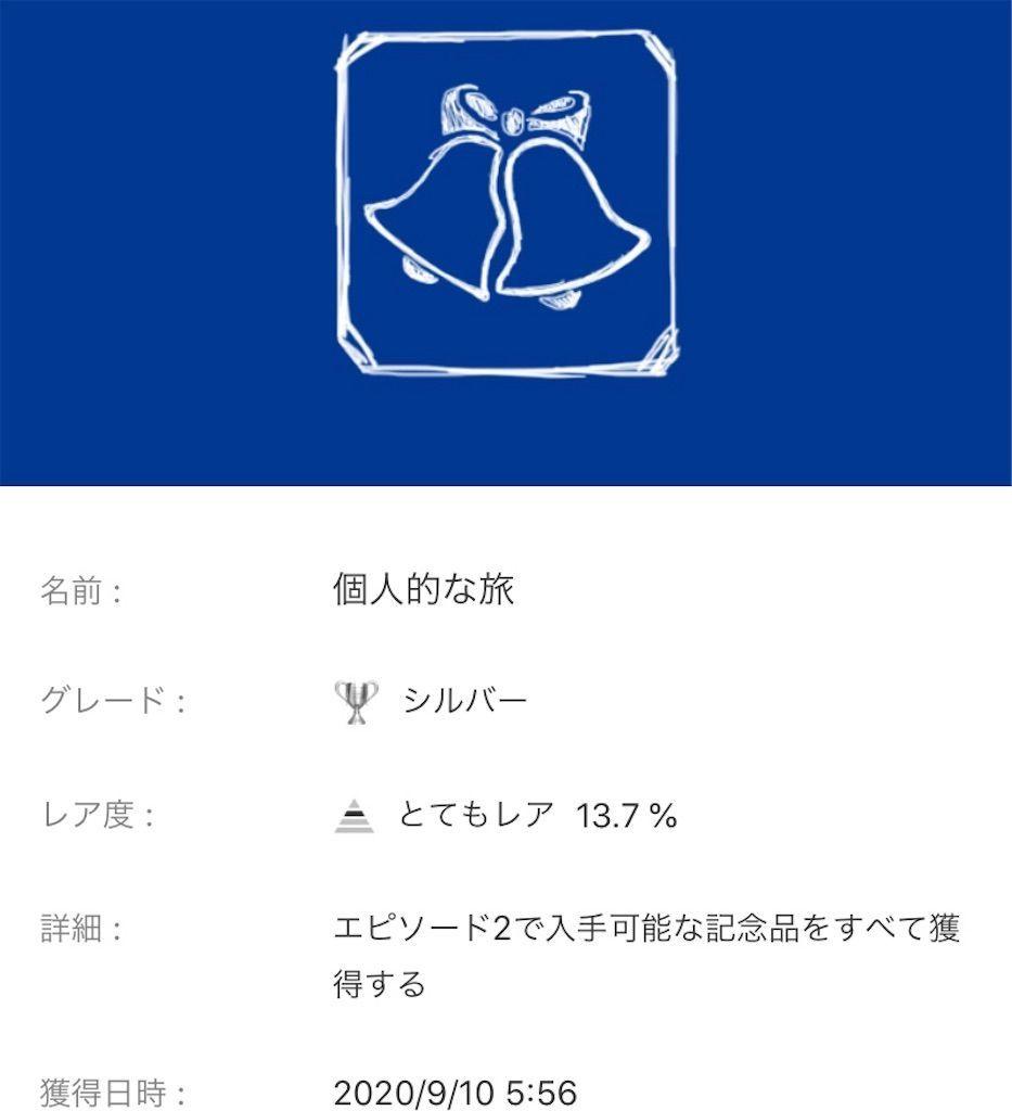 f:id:tatsutatsu2150:20200912011246j:plain
