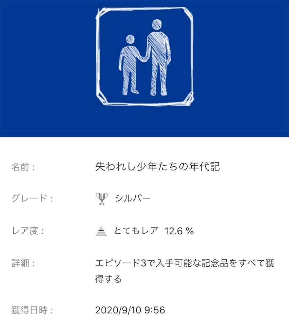 f:id:tatsutatsu2150:20200912011307j:plain