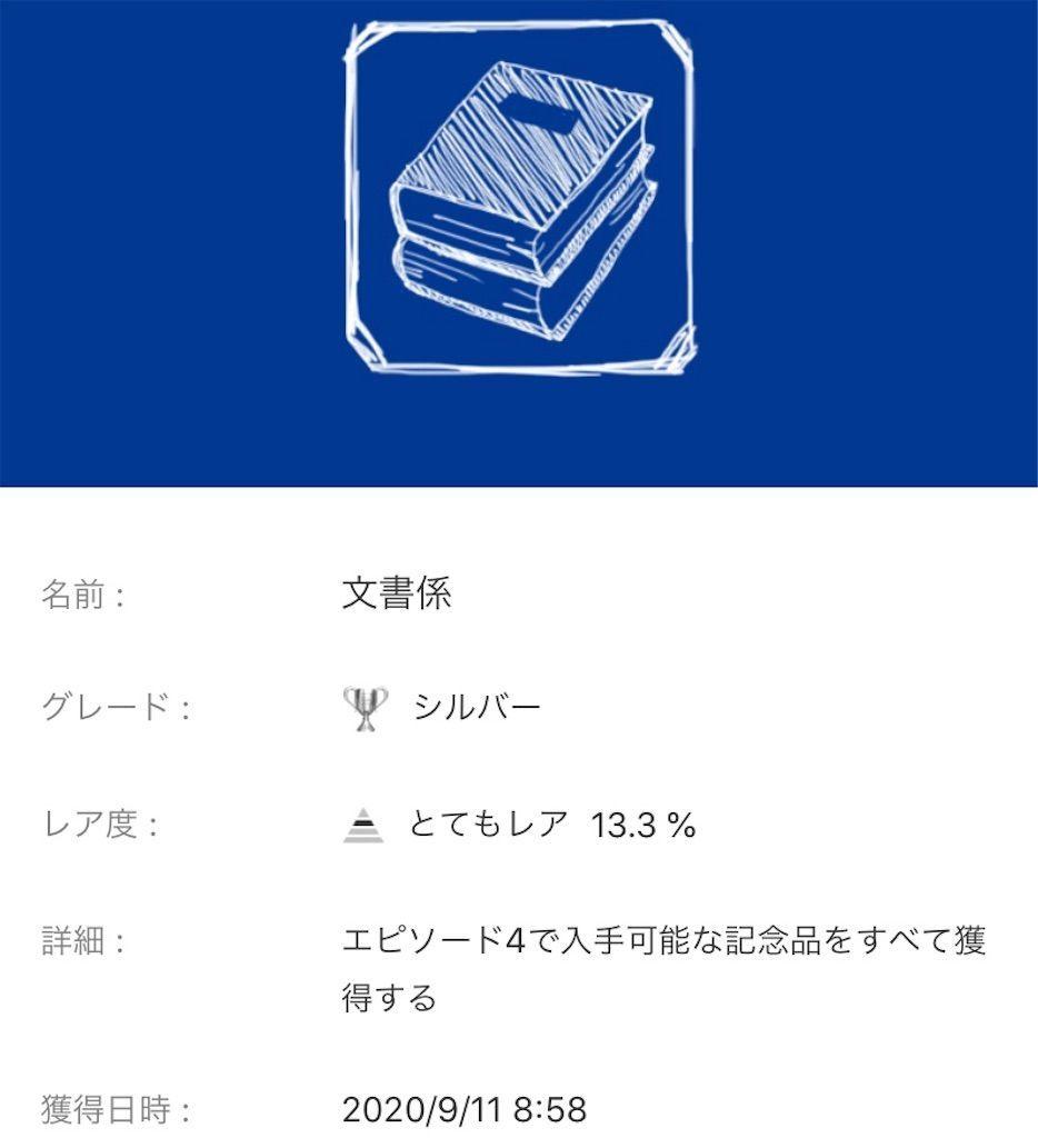 f:id:tatsutatsu2150:20200912011351j:plain