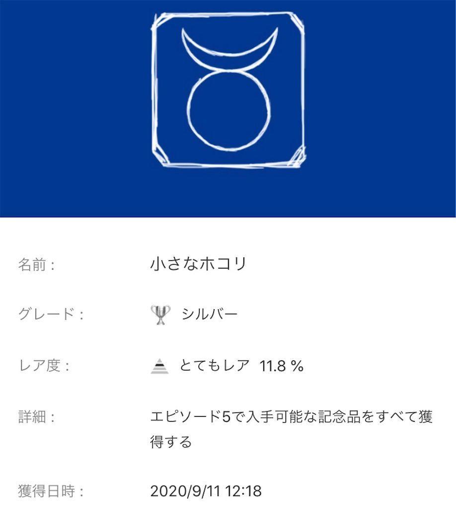 f:id:tatsutatsu2150:20200912011435j:plain
