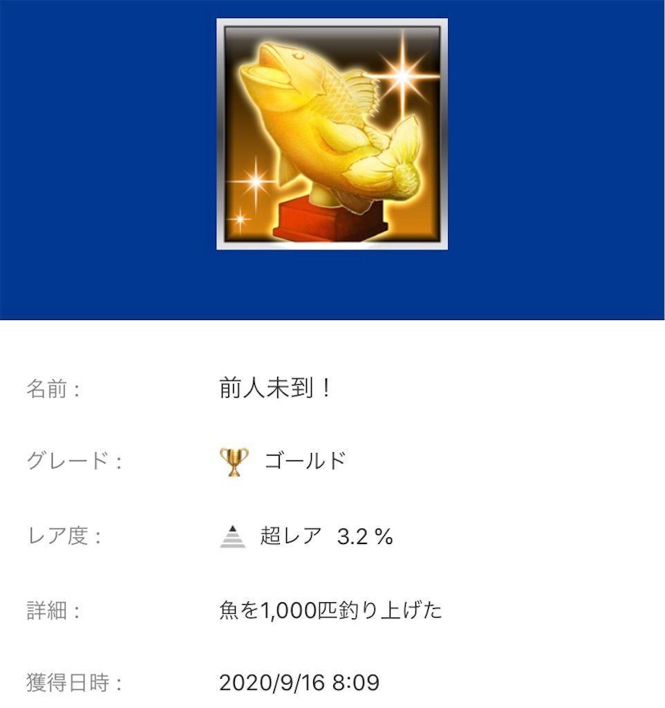 f:id:tatsutatsu2150:20200917033121j:plain