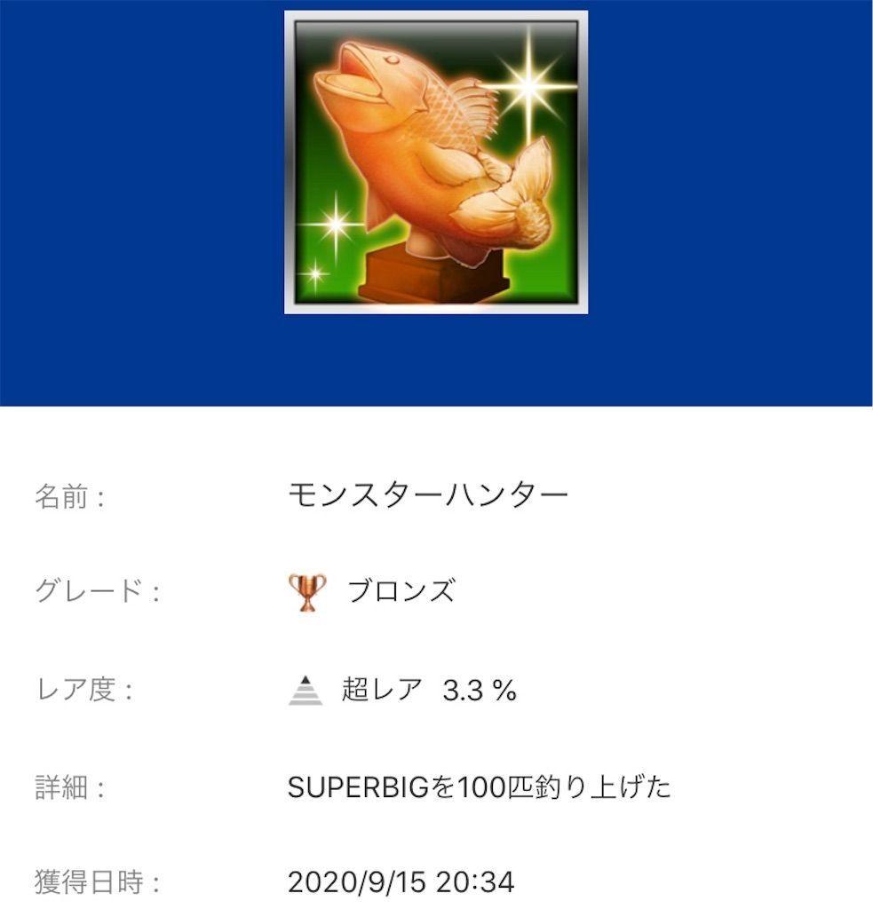 f:id:tatsutatsu2150:20200917235350j:plain