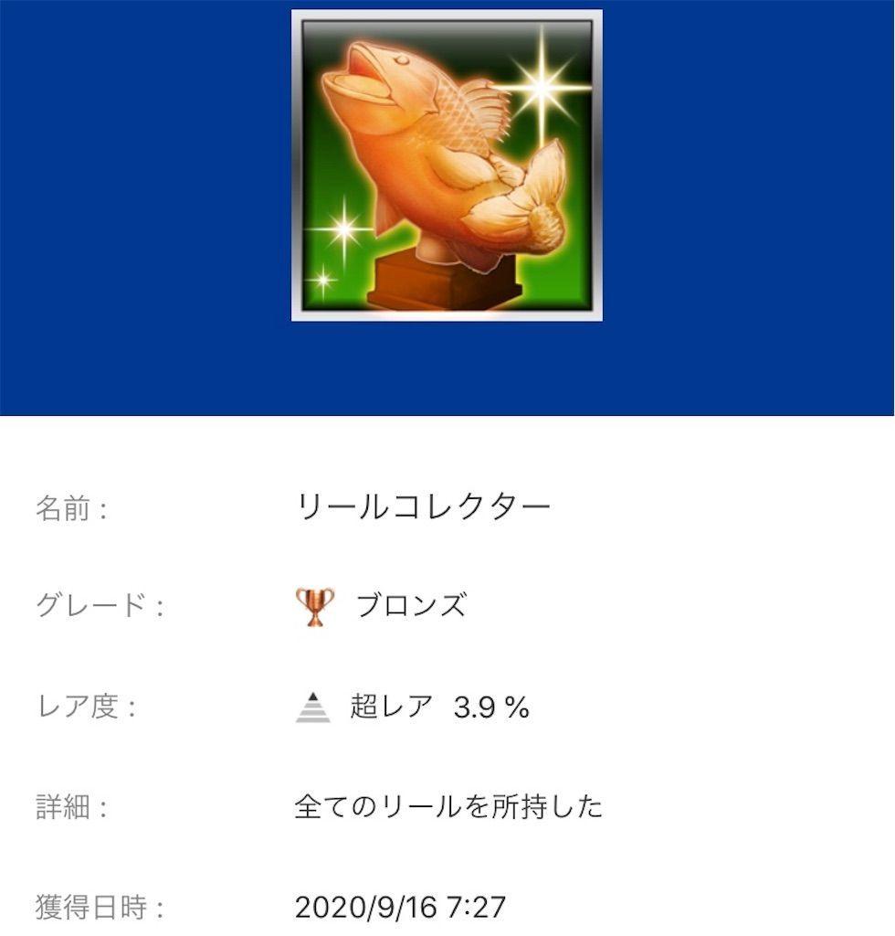 f:id:tatsutatsu2150:20200918010859j:plain