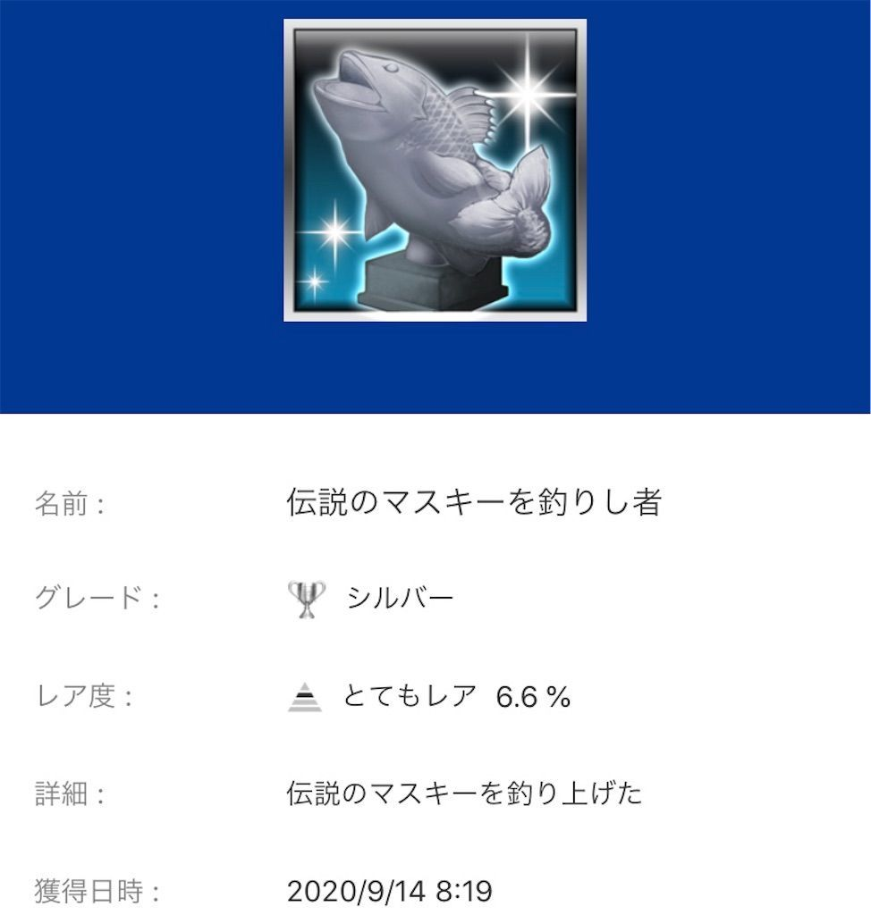 f:id:tatsutatsu2150:20200918013216j:plain